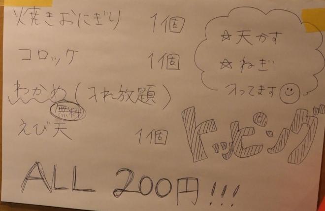 一つ200円