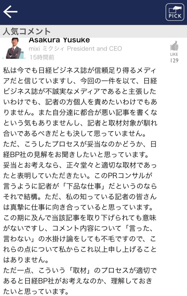 日経ビジネスの記事に対する朝倉氏のコメント(1回目に続く2回目)