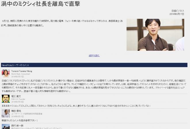 NewsPicksでは朝倉氏に共感する声や、報道機関の取材姿勢をめぐるコメントが多数寄せられた