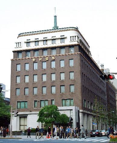 野村証券の本社ビル。東京都中央区日本橋