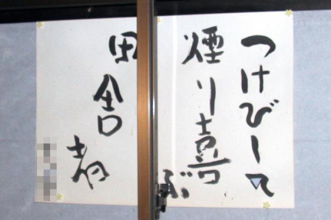 連続放火殺人事件の容疑者宅にあった貼り紙=山口県周南市金峰、奥正光撮影