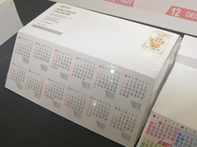「ななメガカレンダー」(大成美術印刷所)