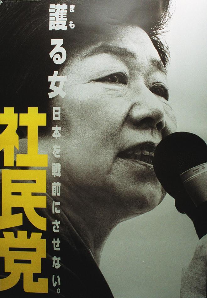 土井たか子・社民党党首。まだ女性党首が珍しかった時代=2001年