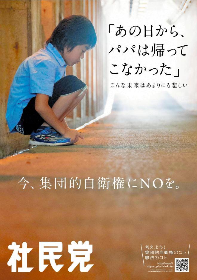 16日に発表された社民党の新ポスター