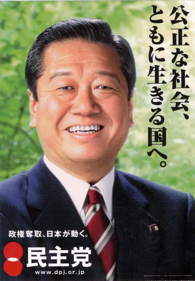 笑顔を強調した、小沢一郎・民主党代表のポスター=2006年6月30日
