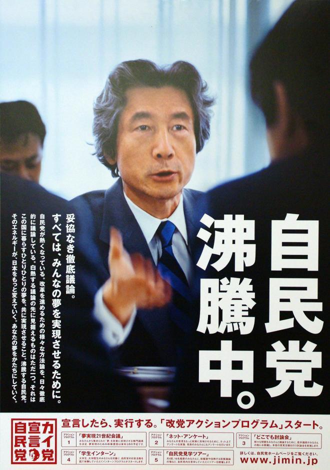 小泉首相が熱く議論する様子をあしらった。党風の刷新をアピール=2002年11月15日