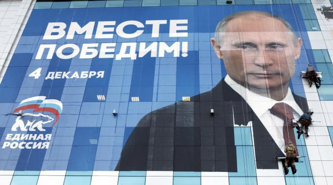 下院選投票を控え、「ともに勝利だ」と最大与党「統一ロシア」への投票を呼び掛けるプーチン首相のポスター=2011年12月1日