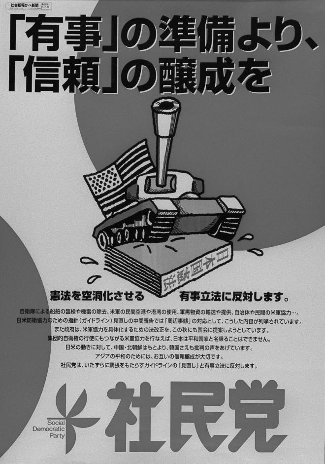 憲法典と戦車のイラストも飛び出した=1997年