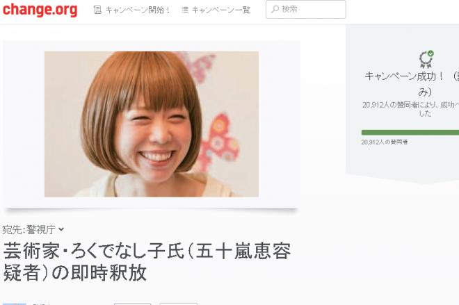 ろくでなし子さんの釈放を求めていた「change.org」のサイト
