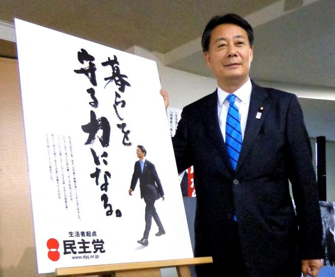 参院選用のポスターを披露する海江田万里代表=2013年6月13日
