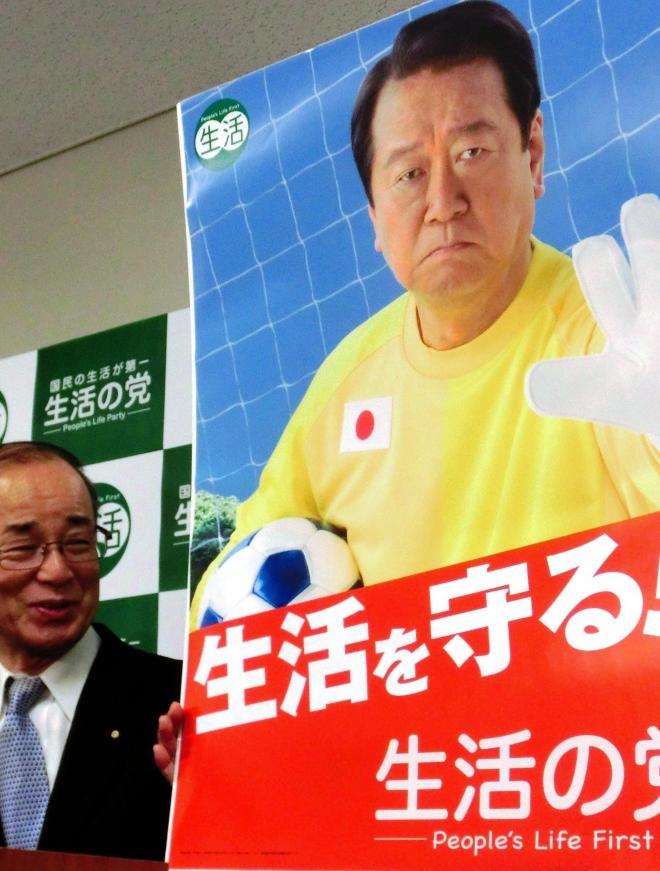 小沢一郎代表がサッカーのゴールキーパーに扮した、生活の党のポスター=2013年6月24日