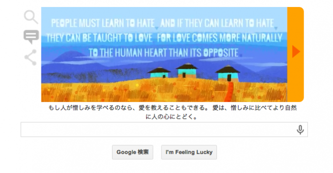 「もし人が憎しみを学べるのなら、愛を教えることもできる。愛は、憎しみに比べてより自然に人の心にとどく」