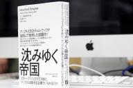 アップルは「沈みゆく帝国」なのか?=古田大輔撮影