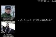 ウクライナ保安局が公開した「盗聴動画」