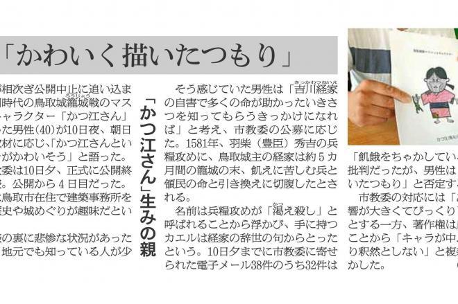「かわいく描いたつもり」 公開中止の鳥取キャラ「かつ江さん」生みの親