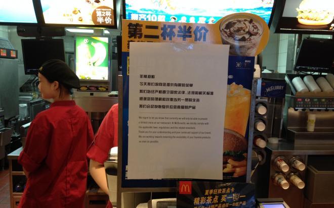上海中心部のマクドナルドでは22日、「メニューに限りがあります」と謝罪する文書がレジ近くに掲示されていた=2014年7月22日、金順姫撮影