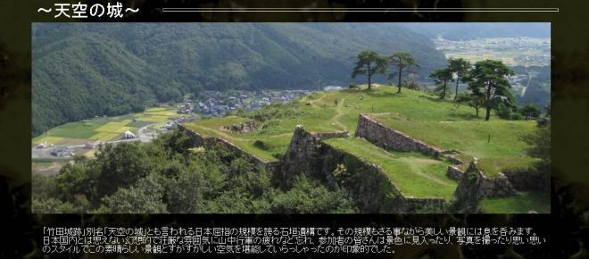 真鍋社長が2009年にファンと一緒に訪れた竹田城