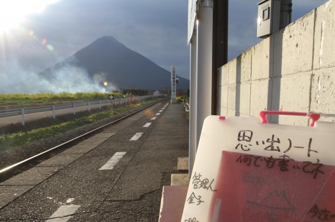開聞岳を望むJR最南端の駅「西大山駅」(鹿児島県)