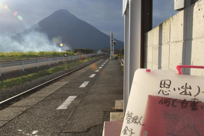 JR最南端の駅「西大山駅」(鹿児島)