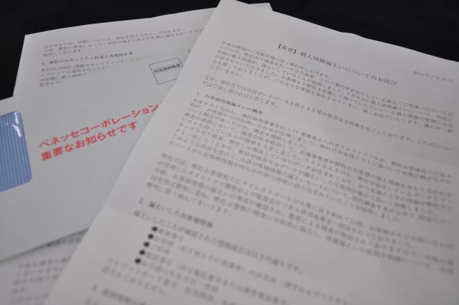 ベネッセが、情報流出の対象者に郵送した「お詫(わ)び」の文書