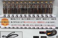 だしの自販機=福岡市中央区渡辺通2丁目