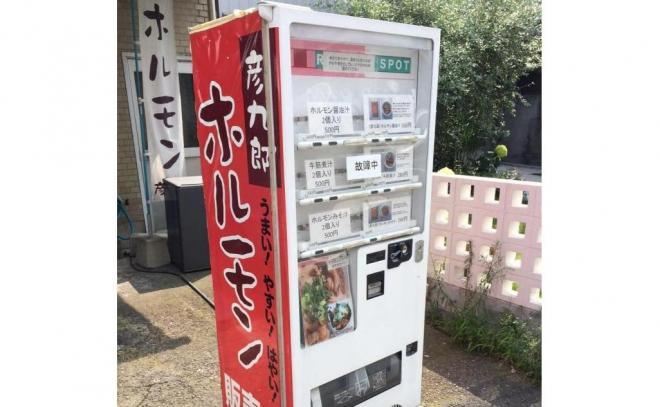 ホルモンの自販機=福岡県久留米市寺町、山下知子撮影