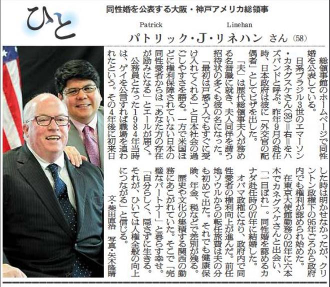 朝日新聞2012年1月19日朝刊