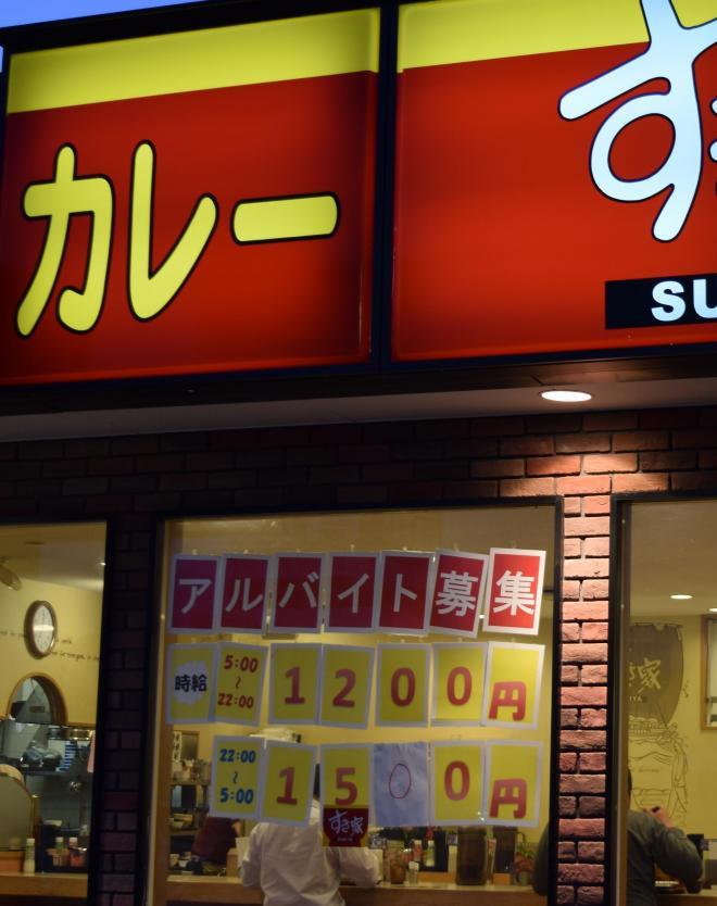 人手不足などで、5月には東京都世田谷区と福島県南相馬市の店舗で深夜時給が1500円に。写真は南相馬の「すき家原町店」。高田寛撮影