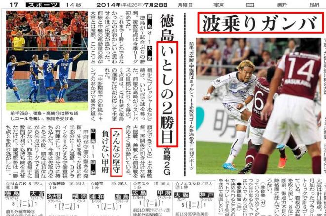朝日新聞(大阪本社版)14年7月28日付スポーツ面