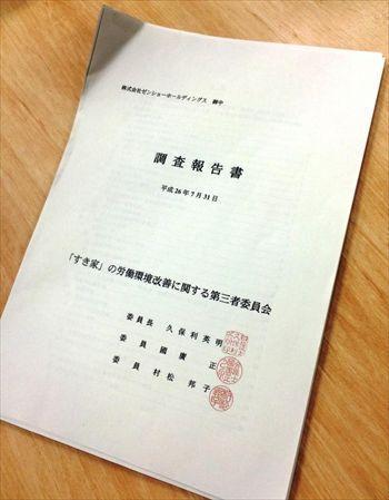 弁護士らによる第三者委員会が、ゼンショーホールディングスの経営陣に提出した調査報告書。全49ページにわたる