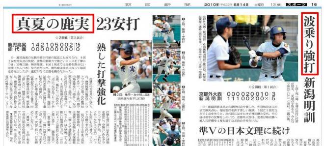 朝日新聞2010年8月14日付の高校野球面