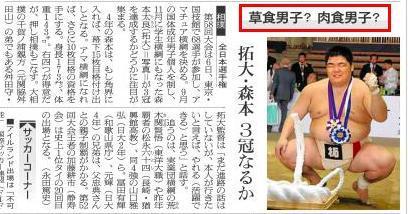 いずれも朝日新聞(大阪本社版)2009年12月2日付スポーツ面