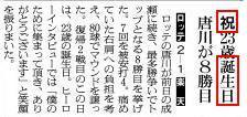 いずれも朝日新聞(東京本社版)12年7月6日付スポーツ面