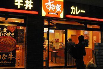 深夜のすき家の店舗。東京都中央区
