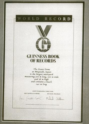 「オーシャンドーム」のギネス認定書。1997年に世界最大の全天候型開閉式室内ウオーターパークとして認定された。1997年4月11日撮影