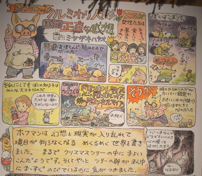 会場には宮崎駿さんが描いた漫画もパネルで紹介