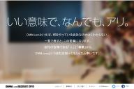 DMM.comの採用サイト。「何をやっている会社なのかよくわからない」