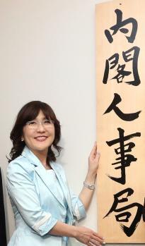 「内閣人事局」の看板を書いたのは、稲田朋美・国家公務員制度相