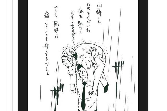『サラリーマン山崎シゲル』