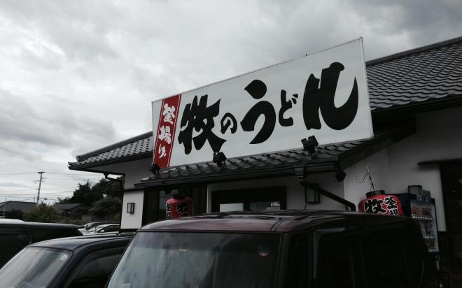 「釜揚げ 牧のうどん」空港店。食事時になると駐車場は満杯に=福岡市