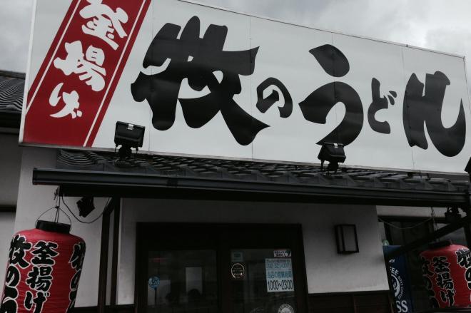 福岡市民には馴染み深い「釜揚げ 牧のうどん」=福岡市