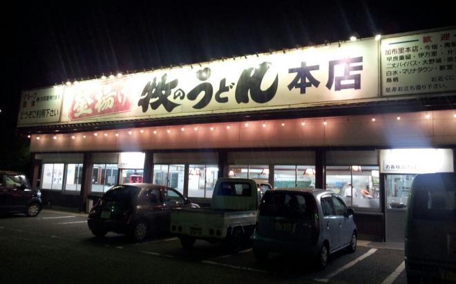夜になっても客足が絶えない「釜揚げ 牧のうどん」本店=福岡県糸島市