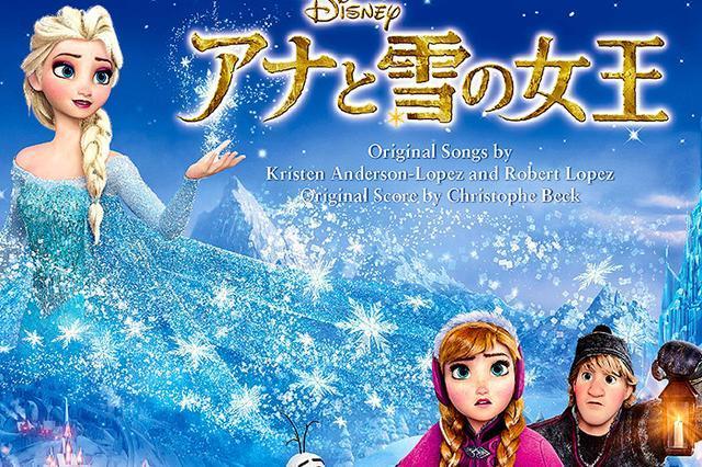 アルバムCD「アナと雪の女王 オリジナル・サウンドトラック」のジャケット写真