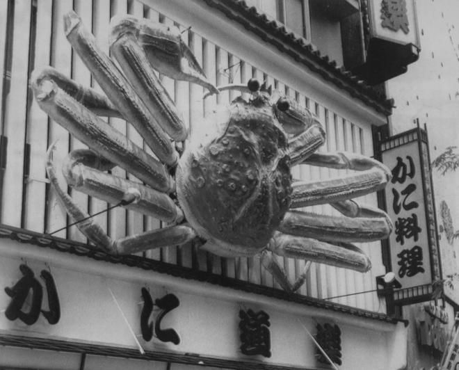 動くカニとして有名な大阪・ミナミのシンボル「かに道楽」の看板=1987年5月