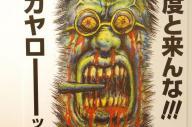初の個展には、漫☆画太郎先生の愛がいっぱい。神庭亮介撮影