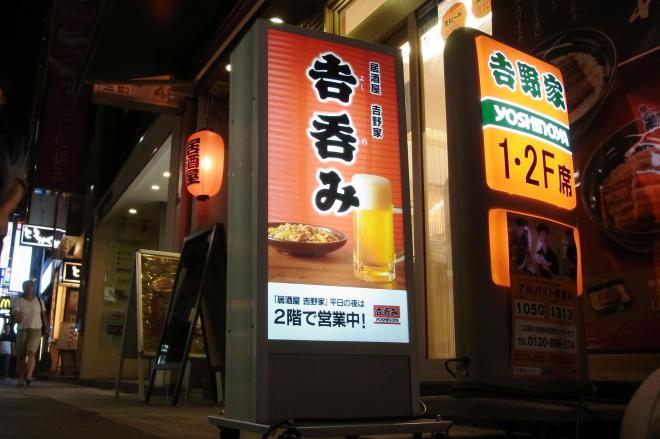 吉野家の東京駅八重洲通り店