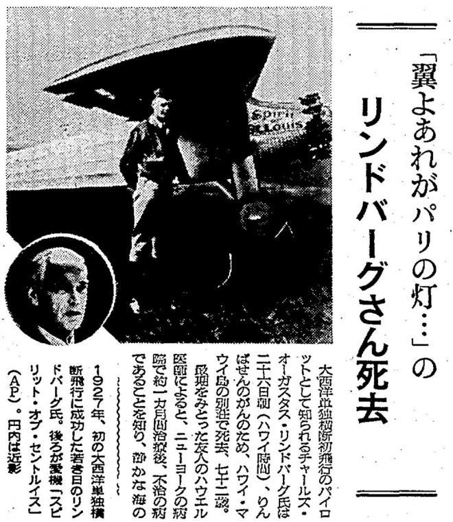 リンドバーグ氏の訃報を伝える朝日新聞1974年8月27日夕刊