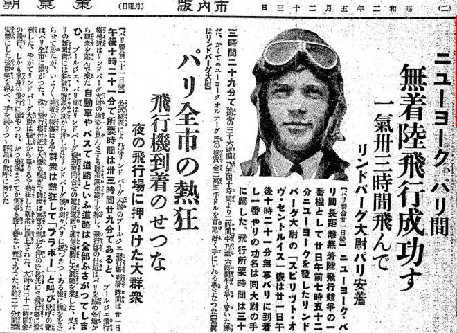 リンドバーグ氏の偉業達成を伝える朝日新聞(1927年5月23日朝刊)
