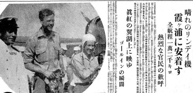 朝日新聞1931年8月27日夕刊