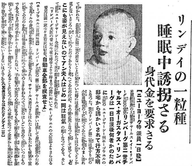 朝日新聞1932年3月3日朝刊
